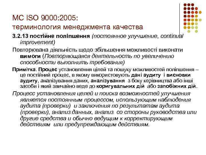 МС ISO 9000: 2005: терминология менеджмента качества 3. 2. 13 постійне поліпшення (постоянное улучшение,