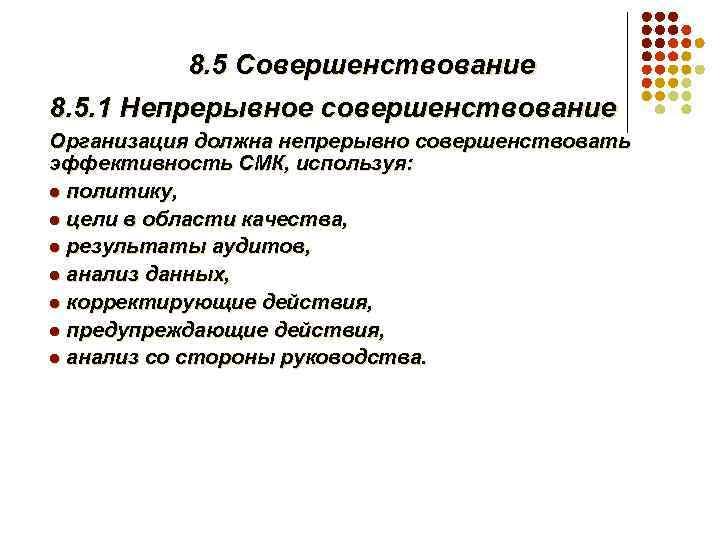 8. 5 Совершенствование 8. 5. 1 Непрерывное совершенствование Организация должна непрерывно совершенствовать эффективность СМК,