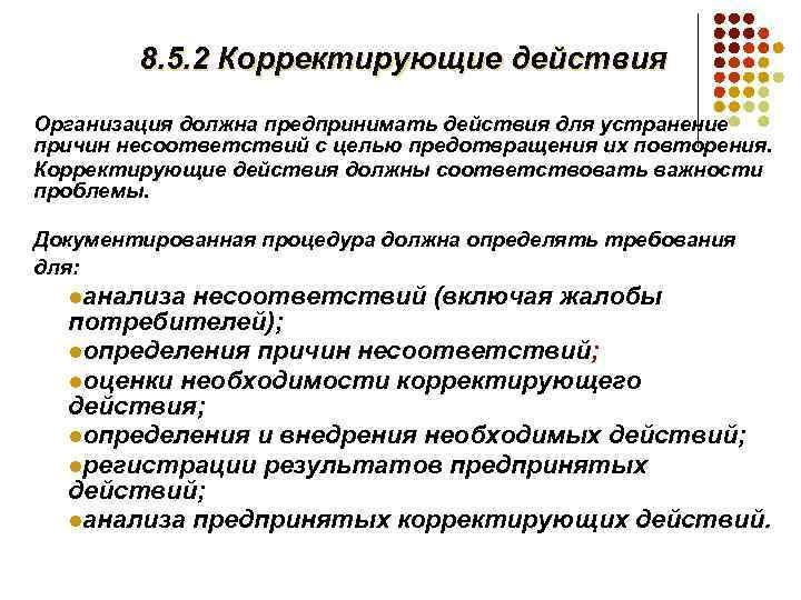 8. 5. 2 Корректирующие действия Организация должна предпринимать действия для устранение причин несоответствий с