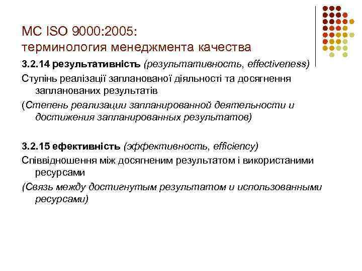 МС ISO 9000: 2005: терминология менеджмента качества 3. 2. 14 результативність (результативность, effectiveness) Ступінь