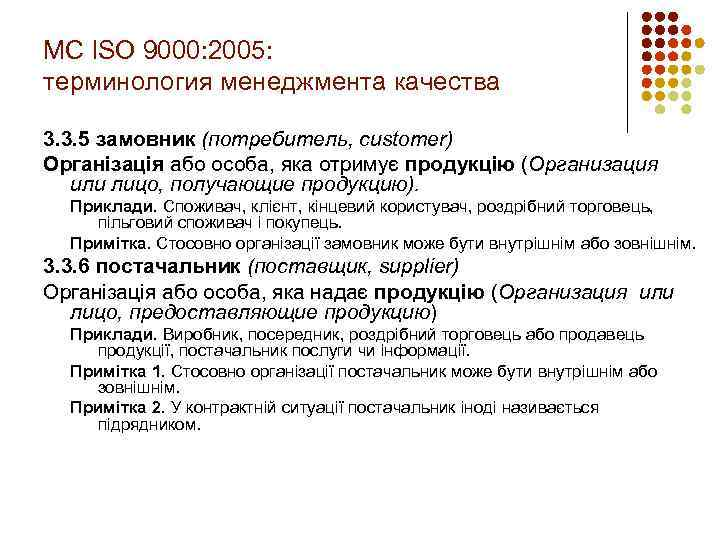 МС ISO 9000: 2005: терминология менеджмента качества 3. 3. 5 замовник (потребитель, customer) Організація