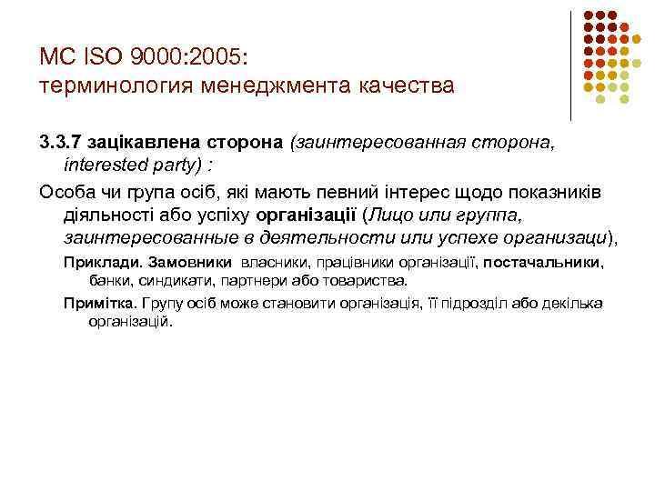 МС ISO 9000: 2005: терминология менеджмента качества 3. 3. 7 зацікавлена сторона (заинтересованная сторона,