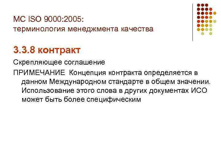 МС ISO 9000: 2005: терминология менеджмента качества 3. 3. 8 контракт Скрепляющее соглашение ПРИМЕЧАНИЕ