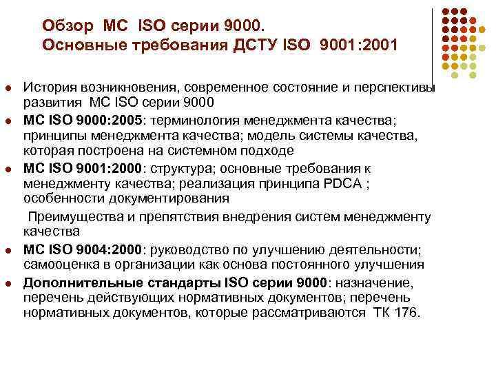 Обзор МС ISO серии 9000. Основные требования ДСТУ ISO 9001: 2001 l l l