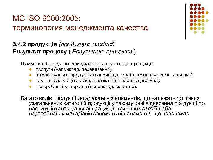 МС ISO 9000: 2005: терминология менеджмента качества 3. 4. 2 продукція (продукция, product) Результат