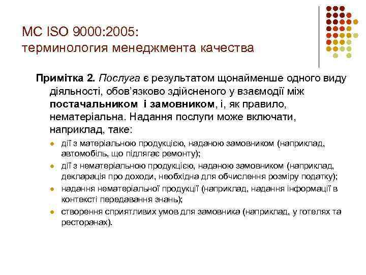 МС ISO 9000: 2005: терминология менеджмента качества Примітка 2. Послуга є результатом щонайменше одного