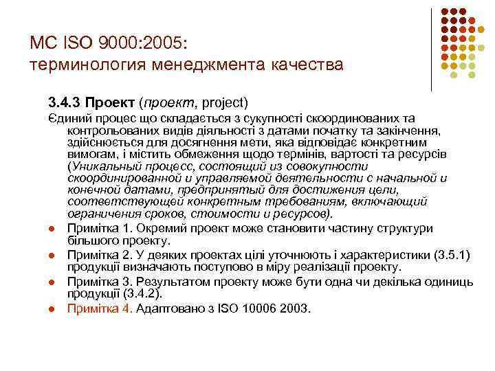 МС ISO 9000: 2005: терминология менеджмента качества 3. 4. 3 Проект (проект, project) Єдиний