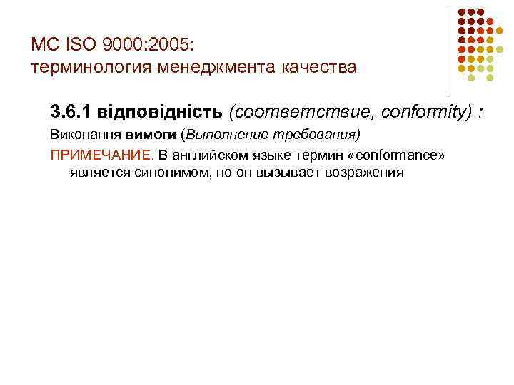 МС ISO 9000: 2005: терминология менеджмента качества 3. 6. 1 відповідність (соответствие, conformity) :