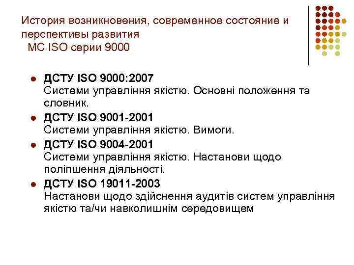 История возникновения, современное состояние и перспективы развития МС ISO серии 9000 l l ДСТУ