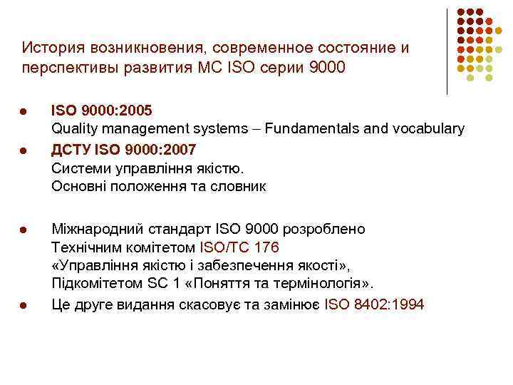 История возникновения, современное состояние и перспективы развития МС ISO серии 9000 l l ISO