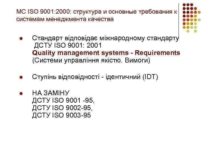 МС ISO 9001: 2000: структура и основные требования к системам менеджмента качества l Стандарт