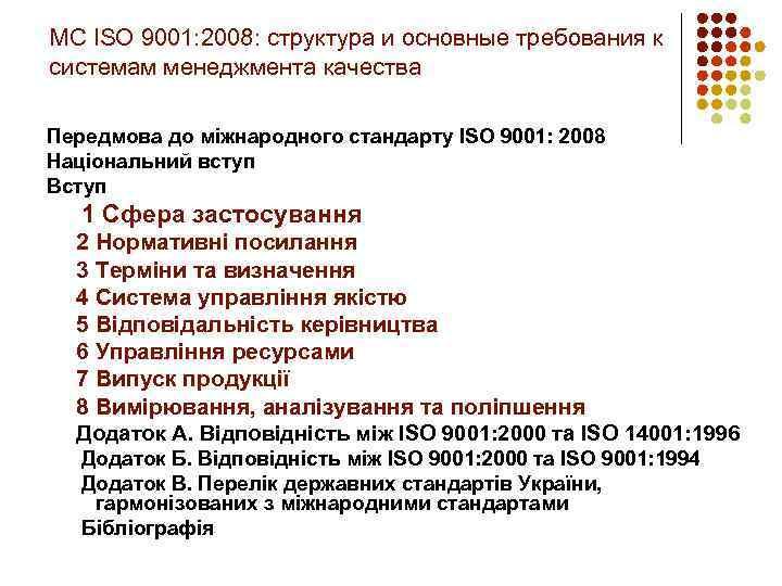 МС ISO 9001: 2008: структура и основные требования к системам менеджмента качества Передмова до