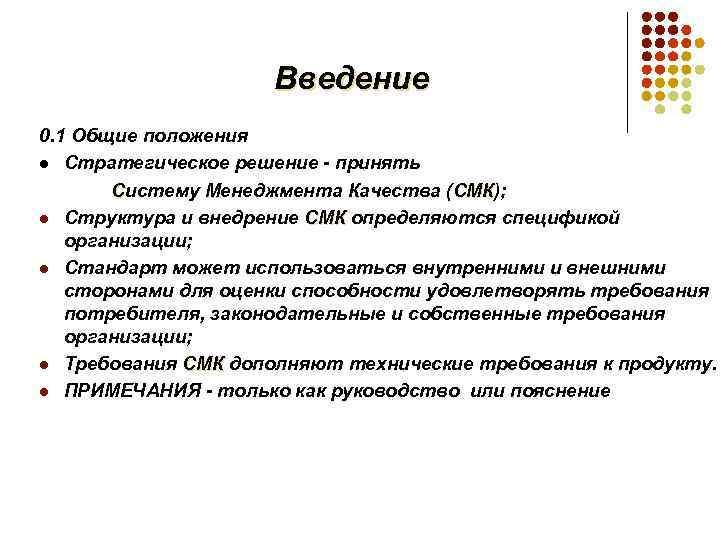 Введение 0. 1 Общие положения l Стратегическое решение - принять Систему Менеджмента Качества (СМК);