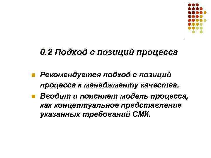 0. 2 Подход с позиций процесса n n Рекомендуется подход с позиций процесса к
