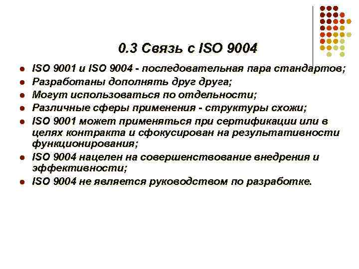 0. 3 Связь с ISO 9004 l l l l ISO 9001 и ISO