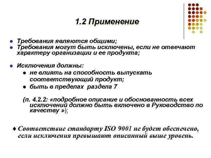1. 2 Применение l l Требования являются общими; Требования могут быть исключены, если не