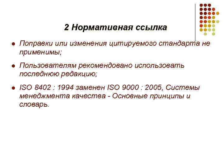 2 Нормативная ссылка l Поправки или изменения цитируемого стандарта не применимы; l Пользователям рекомендовано