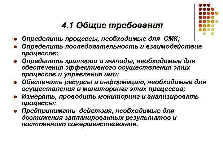 4. 1 Общие требования l l l Определить процессы, необходимые для СМК; Определить последовательность