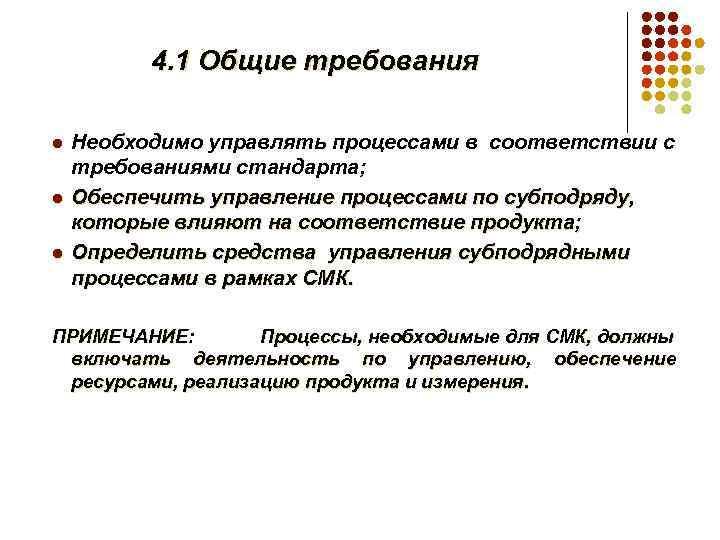 4. 1 Общие требования l l l Необходимо управлять процессами в соответствии с требованиями