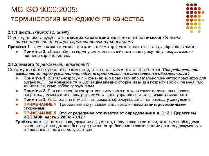 МС ISO 9000: 2005: терминология менеджмента качества 3. 1. 1 якість (качество, quality) Ступінь,