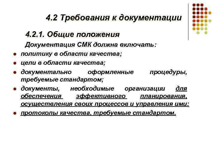 4. 2 Требования к документации 4. 2. 1. Общие положения l l l Документация