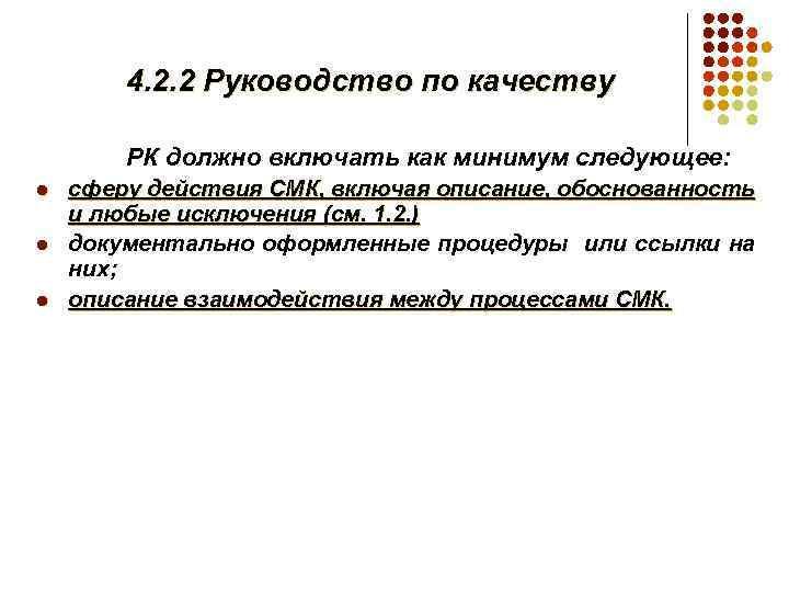 4. 2. 2 Руководство по качеству РК должно включать как минимум следующее: l l