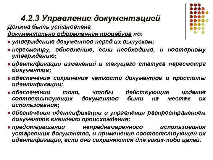 4. 2. 3 Управление документацией Должна быть установлена документально оформленная процедура по: l утверждению