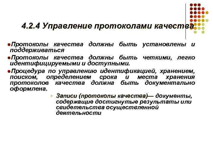 4. 2. 4 Управление протоколами качества l. Протоколы качества должны быть установлены и поддерживаться