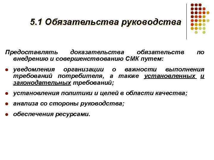 5. 1 Обязательства руководства Предоставлять доказательства обязательств внедрению и совершенствованию СМК путем: по l