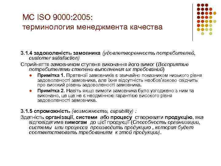 МС ISO 9000: 2005: терминология менеджмента качества 3. 1. 4 задоволеність замовника (удовлетворенность потребителей,
