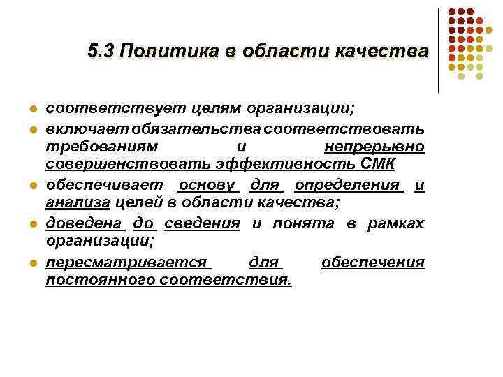 5. 3 Политика в области качества l l l соответствует целям организации; включает обязательства
