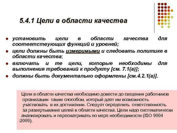 5. 4. 1 Цели в области качества l l установить цели в области качества