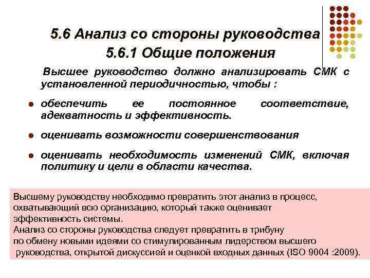 5. 6 Анализ со стороны руководства 5. 6. 1 Общие положения Высшее руководство должно