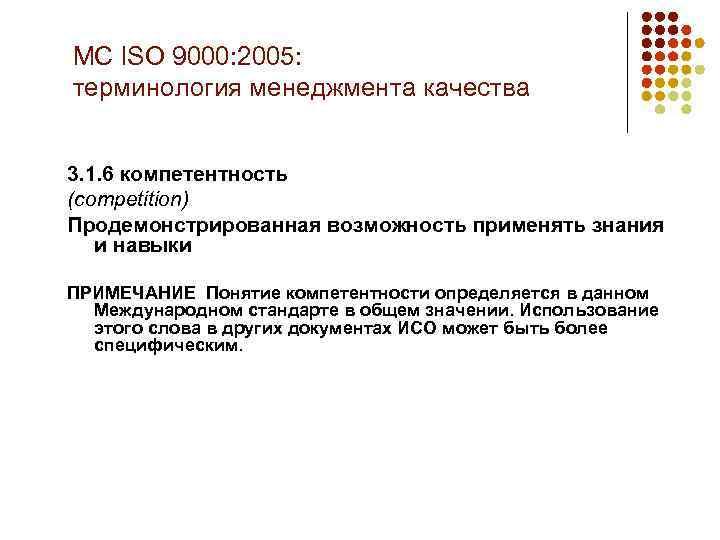 МС ISO 9000: 2005: терминология менеджмента качества 3. 1. 6 компетентность (competition) Продемонстрированная возможность