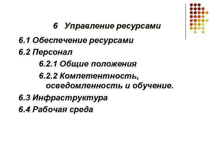 6 Управление ресурсами 6. 1 Обеспечение ресурсами 6. 2 Персонал 6. 2. 1 Общие