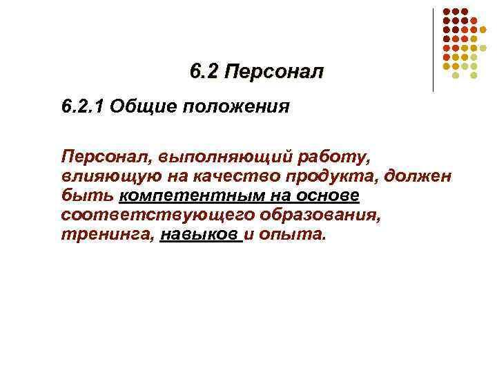 6. 2 Персонал 6. 2. 1 Общие положения Персонал, выполняющий работу, влияющую на качество