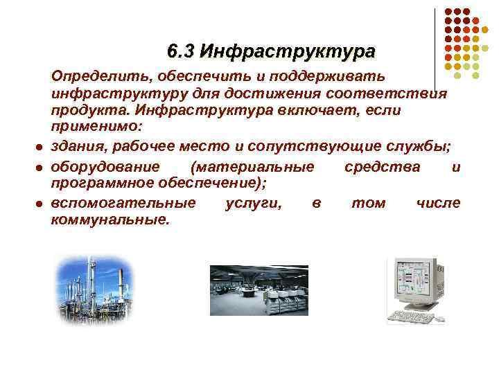 6. 3 Инфраструктура l l l Определить, обеспечить и поддерживать инфраструктуру для достижения соответствия