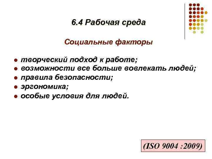 6. 4 Рабочая среда Социальные факторы l l l творческий подход к работе; возможности