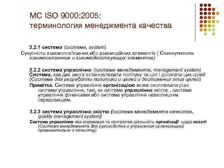 МС ISO 9000: 2005: терминология менеджмента качества 3. 2. 1 система (система, system) Сукупність