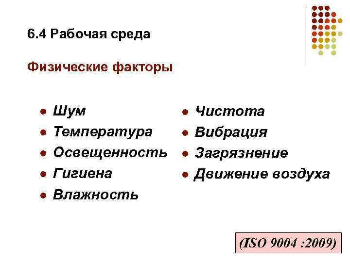 6. 4 Рабочая среда Физические факторы l l l Шум Температура Освещенность Гигиена Влажность