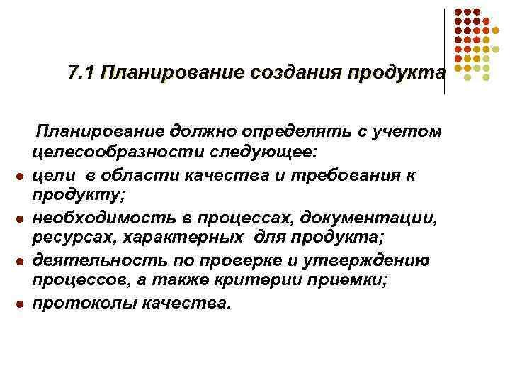 7. 1 Планирование создания продукта l l Планирование должно определять с учетом целесообразности следующее: