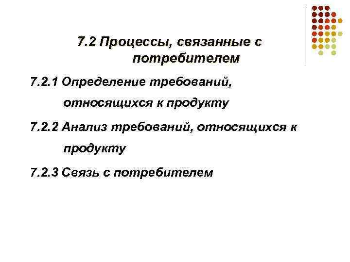 7. 2 Процессы, связанные с потребителем 7. 2. 1 Определение требований, относящихся к продукту