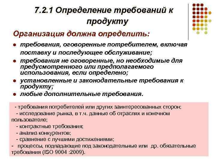 7. 2. 1 Определение требований к продукту Организация должна определить: l l требования, оговоренные