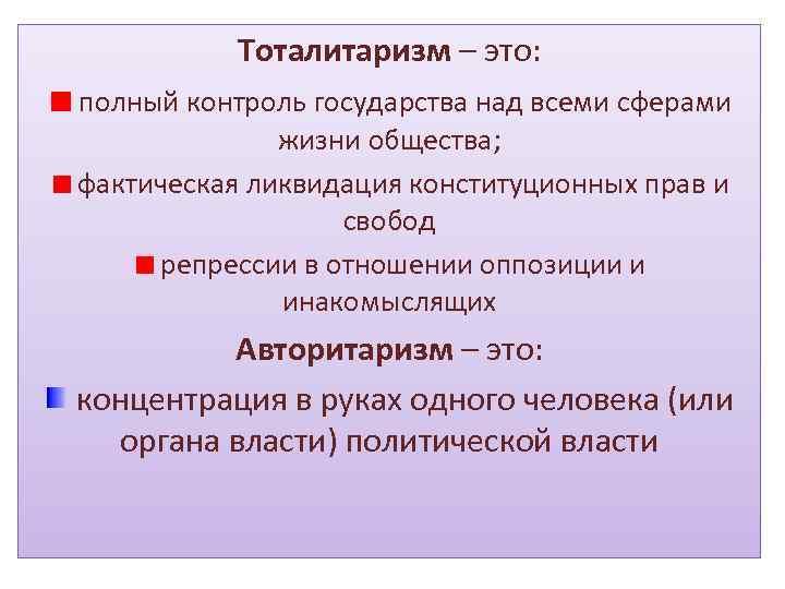 Тоталитаризм – это: полный контроль государства над всеми сферами жизни общества; фактическая ликвидация конституционных