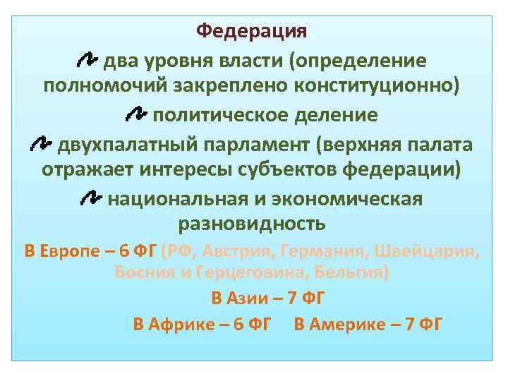 Федерация два уровня власти (определение полномочий закреплено конституционно) политическое деление двухпалатный парламент (верхняя палата