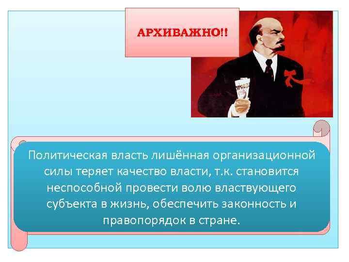 !!! АРХИВАЖНО!! ! Политическая власть сильна организационной Политическая власть лишённаяи дееспособна не тогда, когда