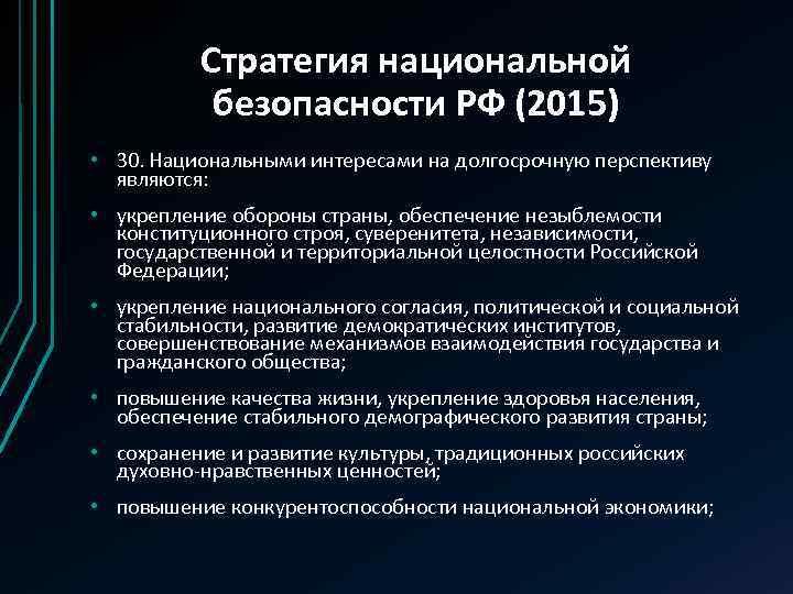 НОВАЯ СТРАТЕГИЯ О НБ 2015 СКАЧАТЬ БЕСПЛАТНО
