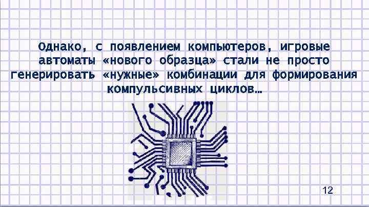 Однако, с появлением компьютеров, игровые автоматы «нового образца» стали не просто генерировать «нужные» комбинации