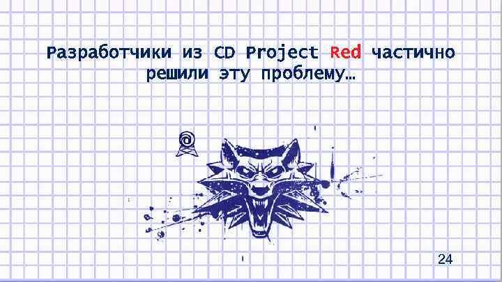 Разработчики из CD Project Red частично решили эту проблему… 24