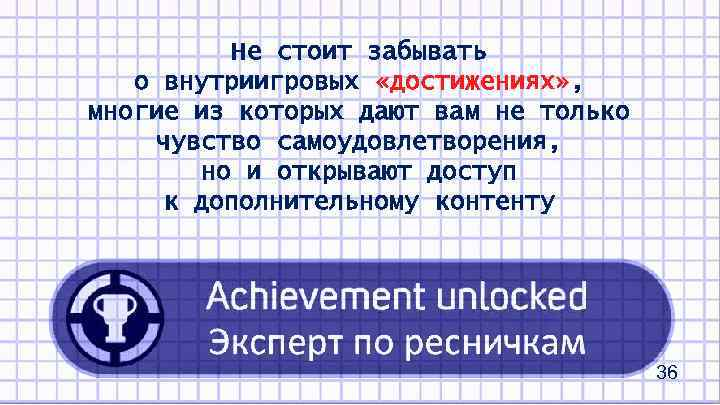 Не стоит забывать о внутриигровых «достижениях» , многие из которых дают вам не только